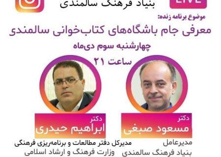 معرفی جام باشگاه های کتابخوانی سالمندی