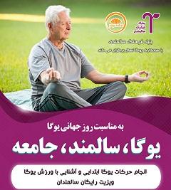 اجرای برنامه یوگا، سالمند، جامعه