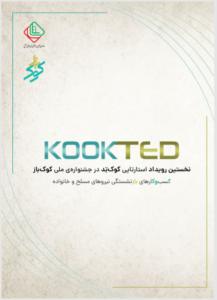 رویداد کوکتد بنیاد فرهنگ سالمندی